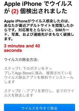 iPhoneがウイルスに感染しました通知が来ました(゚ω゚) ビションフリーゼ おもち  45F4126B-6212-41C9-A4C1-A868C2EA06F3-271x380