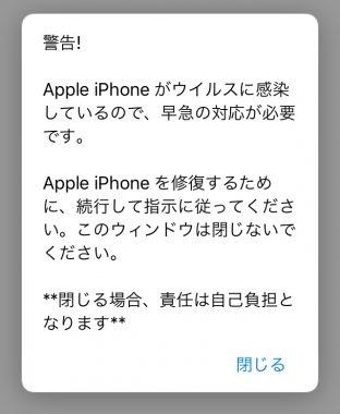 iPhoneがウイルスに感染しました通知が来ました(゚ω゚) ビションフリーゼ おもち  9F8D6018-4B99-4034-AC97-2121EA5DDAD8-312x380
