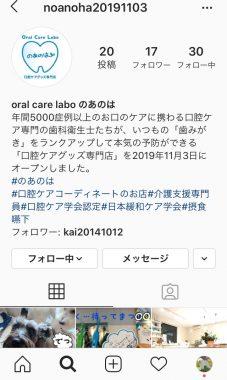 Oral care labo のあのは ビションフリーゼ おもち  9F7A1472-2211-4EBD-8F4E-C63A375B902F-227x380